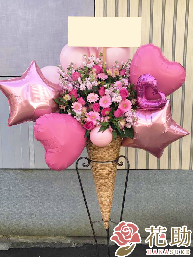 お祝い 開店祝い 風船付きスタンド花