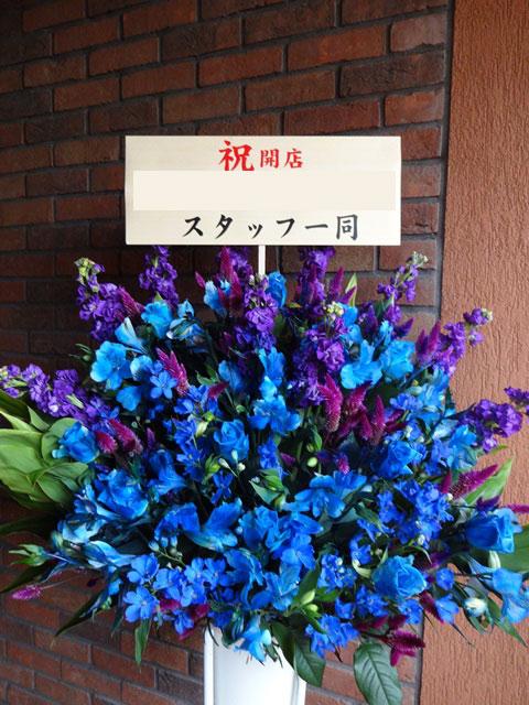 オープニング、開店用立花