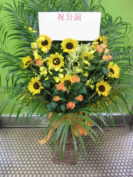 向日葵入りアレンジ花