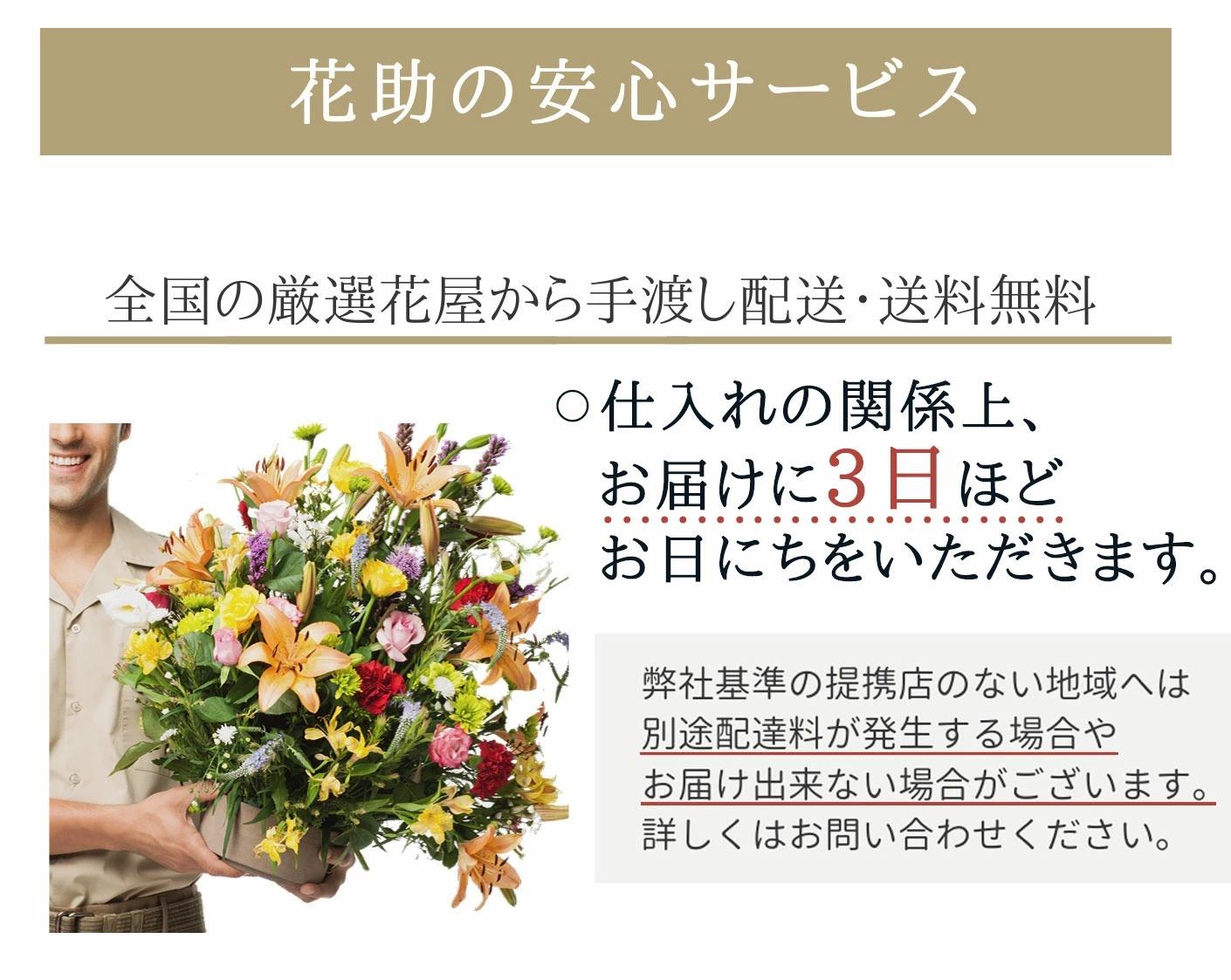 花助の安心、満足ポイント