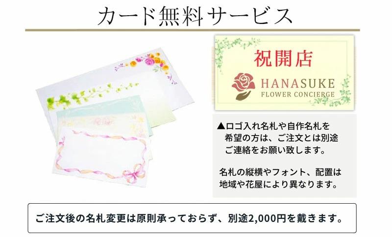 花に無料メッセージカード付