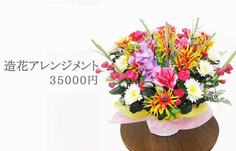 造花フラワー アレンジメント花  厳選された造花のみをしよう。 フラワーデザイナーが心をこめて作ります。