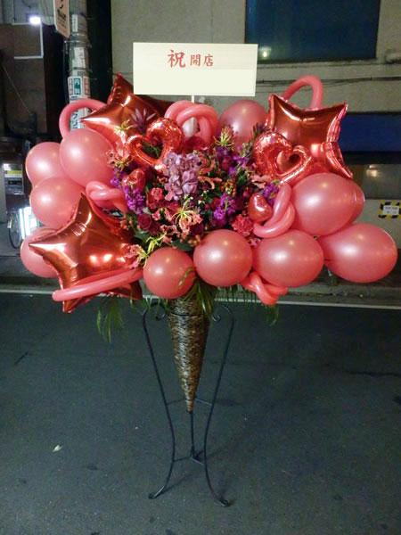開店祝い風船と花スタンド花
