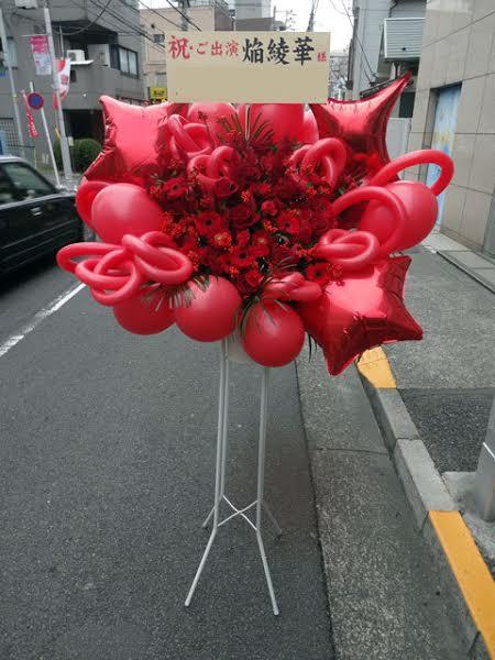 御出演祝い バルーンスタンド花