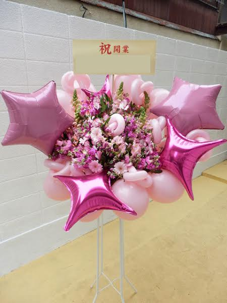 開業祝いに贈る バルーンスタンド花