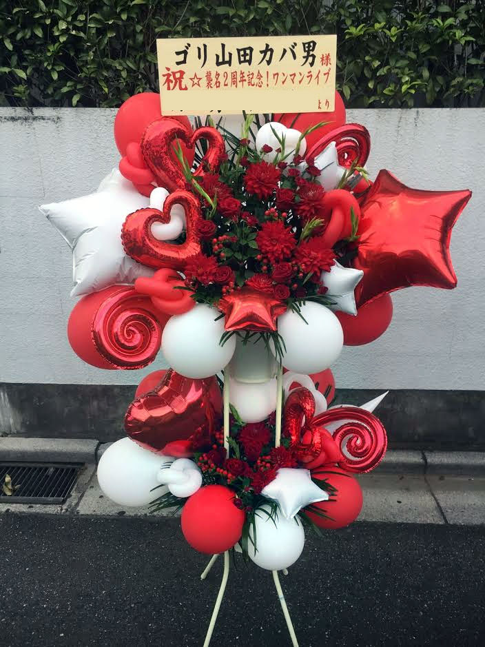 風船入りスタンド花 ファンからの贈り物