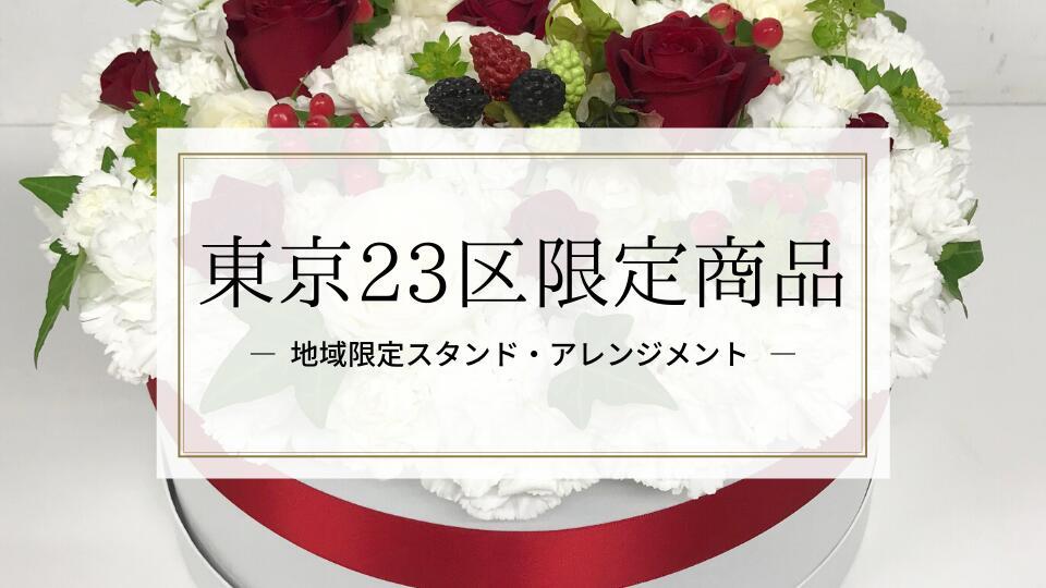 クリスマス限定バルーンスタンド花・アレンジメント花