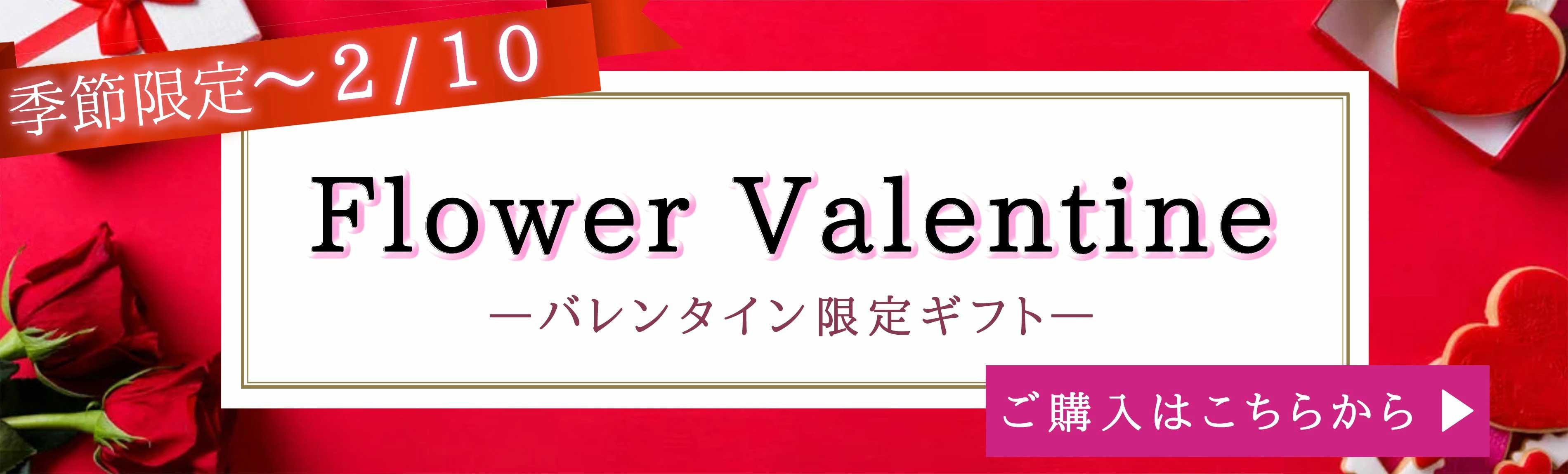 バレンタイン限定ギフト