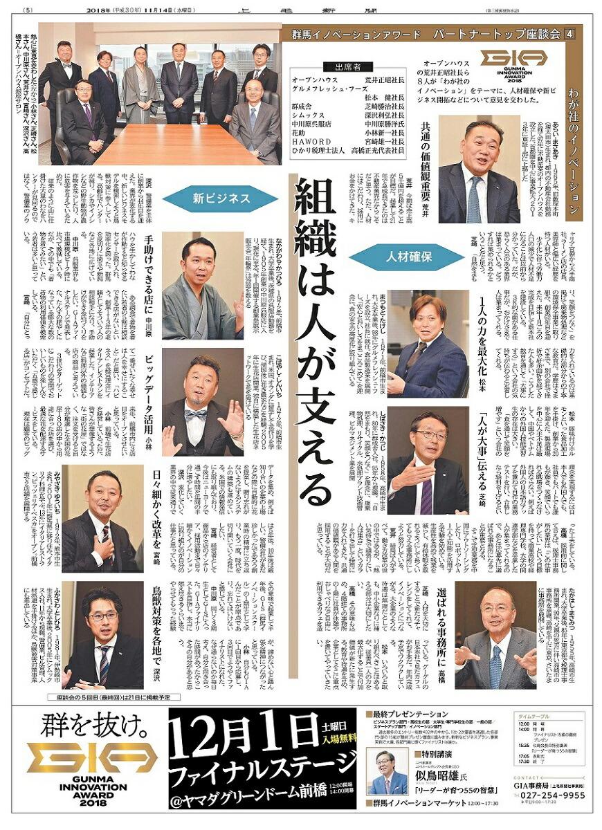 上毛新聞へ掲載