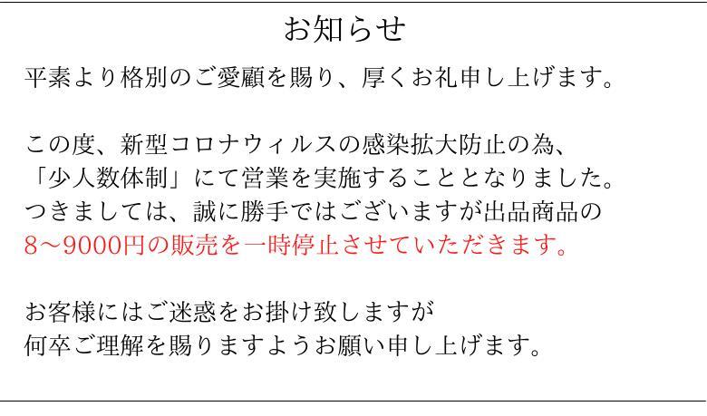 8〜9000円販売停止
