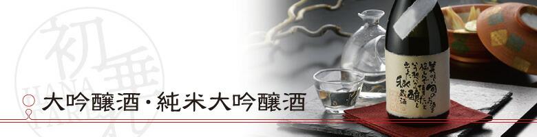 大吟醸酒・純米大吟醸酒