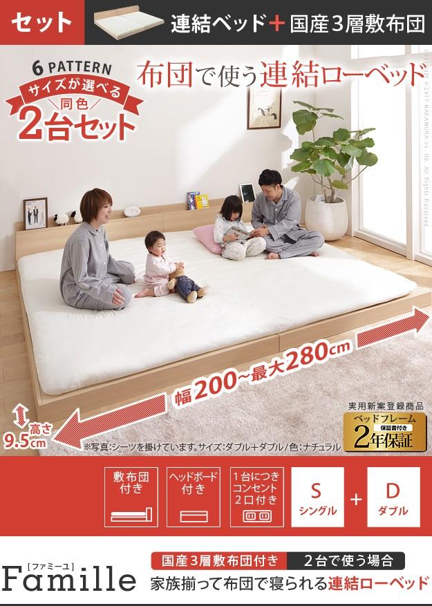 〔ファミーユ〕 親子ベッド ロータイプ ダブルサイズ ファミリーベッド 家族揃って布団で寝られる連結ローベッド 同色2台セット ダブル ベッド ベッドフレームのみ 宮付き ベッドフレーム 連結 木製 コンセント