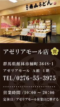 花山うどんアゼリアモール店