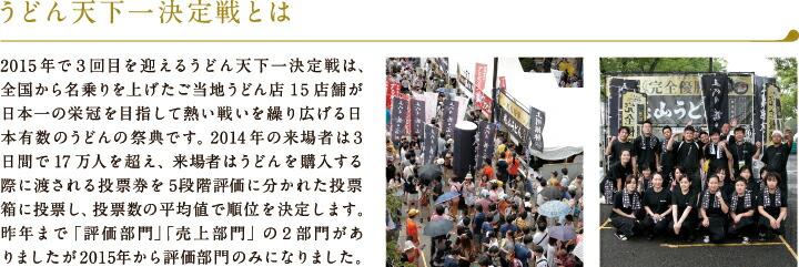 東京代々木公園で開催される日本有数のうどんの祭典、うどん天下一決定戦