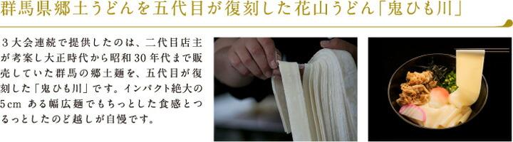 大正時代に誕生、50年ぶりに復刻、5センチ幅の幅広麺