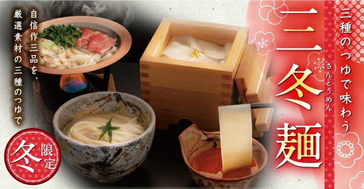 三冬麺ギフト