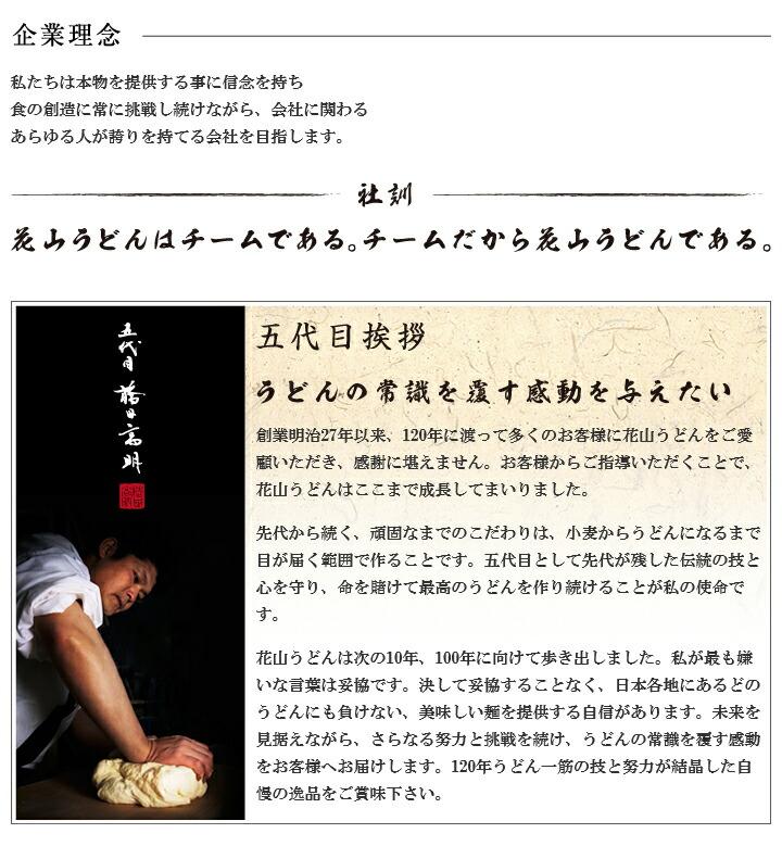 花山うどん企業理念、社訓、五代目橋田高明挨拶
