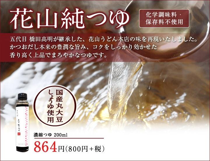 国産丸大豆しょうゆ使用、無添加、花山純つゆ
