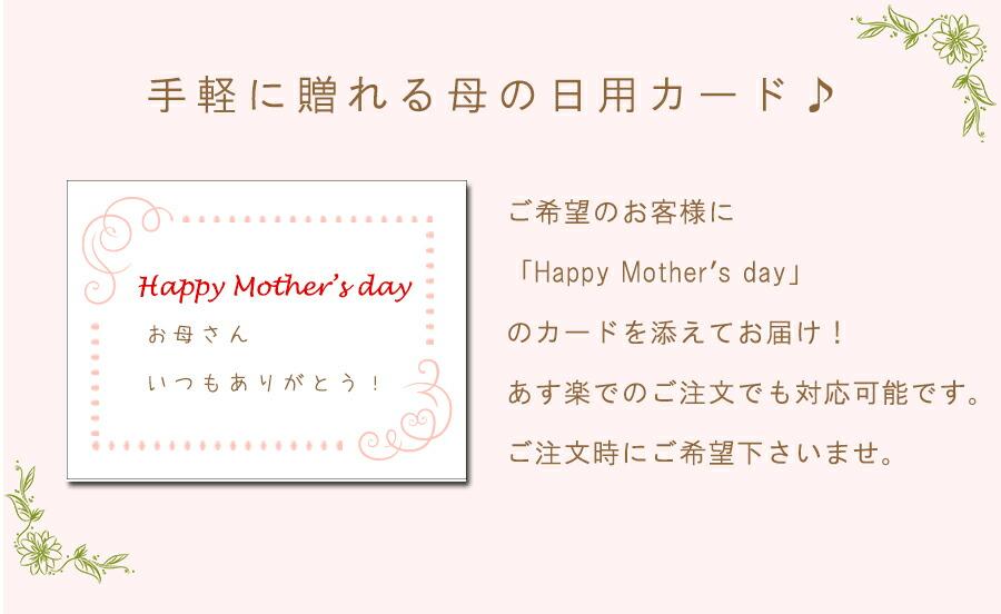 母の日用カード