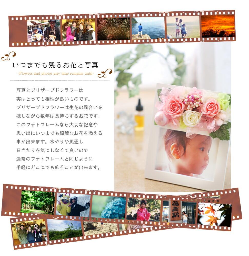 いつまでも残るお花とお写真2