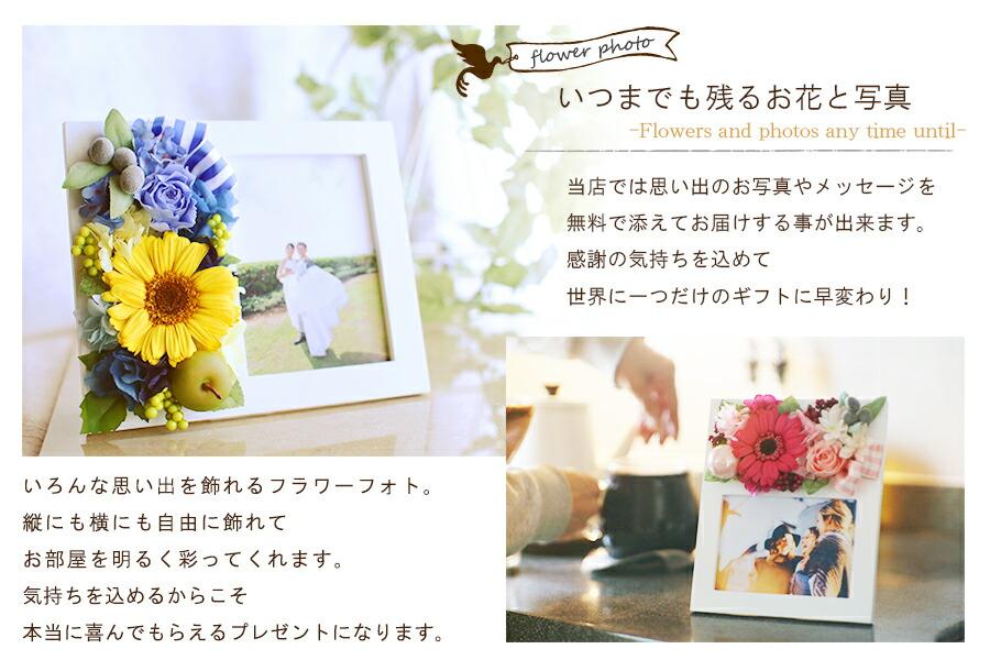 いつまでも残るお花と写真