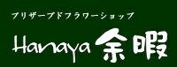 白字Hanaya余暇