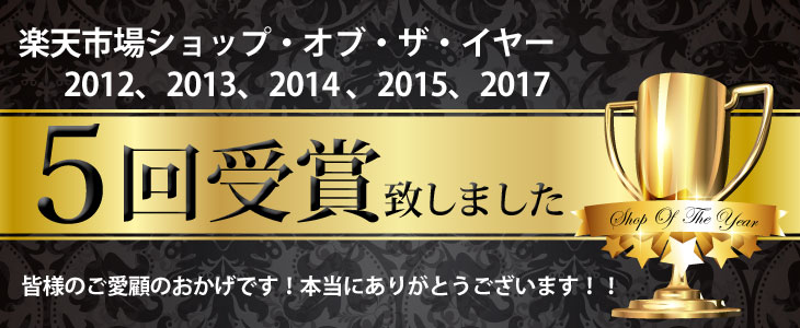 ショップ・オブ・ザ・イヤー 5回受賞