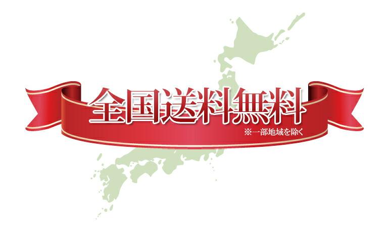 全国送料無料日本地図