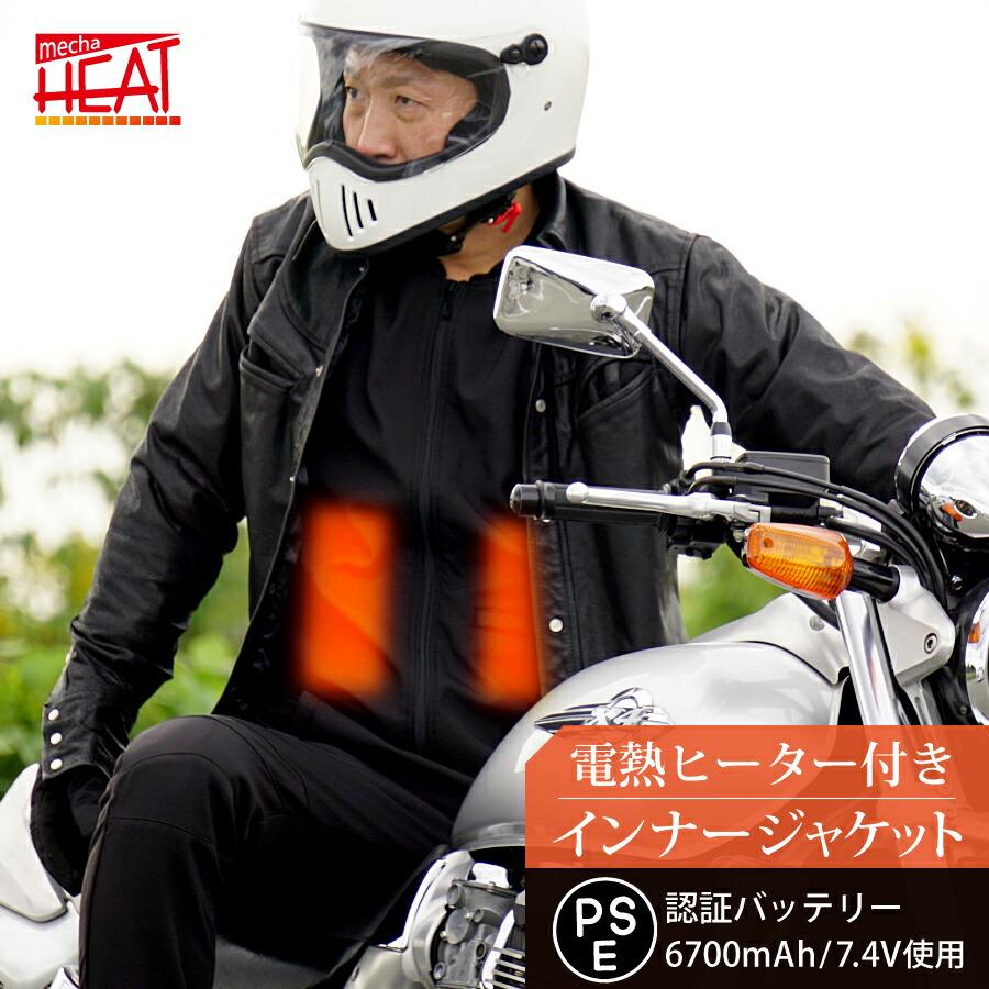 めちゃヒート MHJ-02 ヒータージャケット