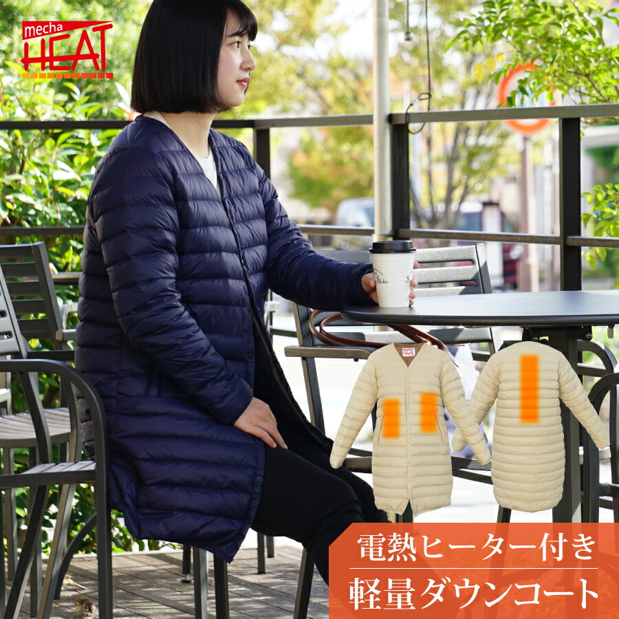 めちゃヒート MHJ-04 ミドルレイヤーヒータージャケット