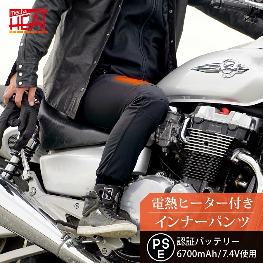 めちゃヒート MHP-02 ヒーターパンツ