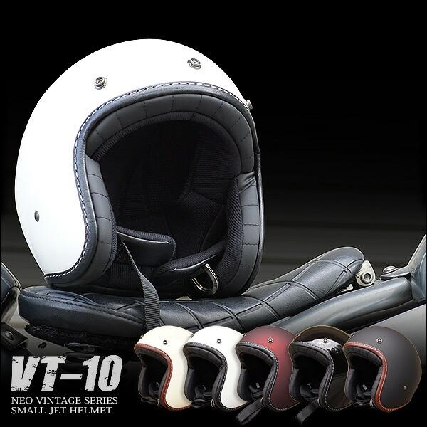 スモールジェットヘルメット ハンドステッチタイプ NEO VINTAGE SERIES VT-10