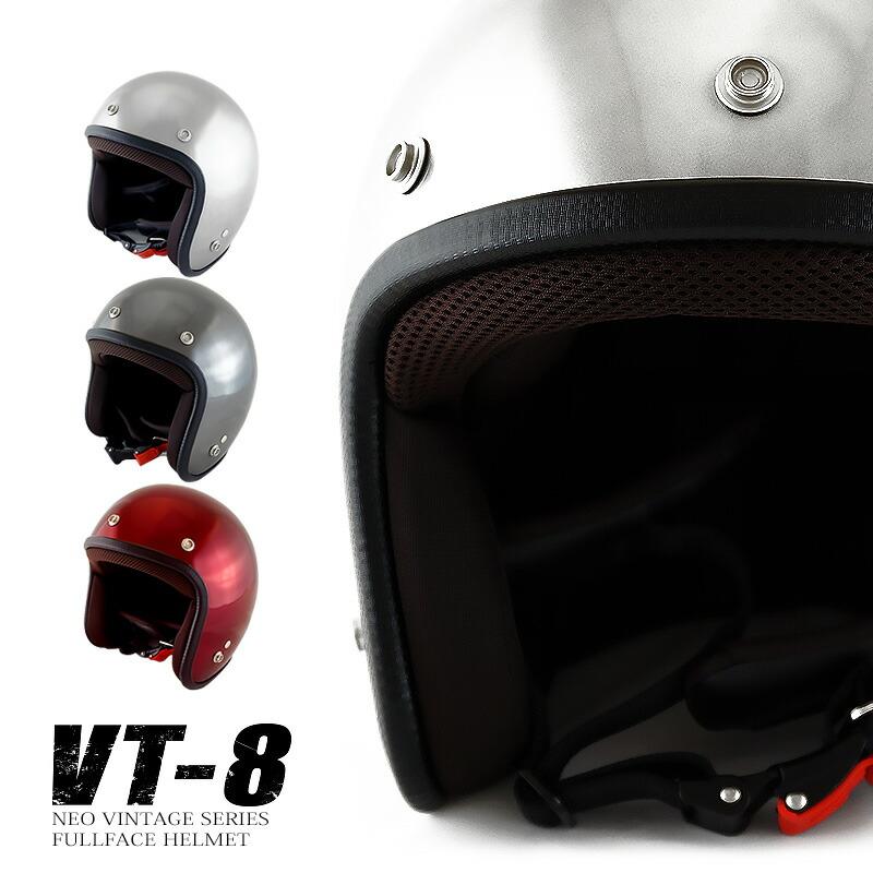 スモールジェットヘルメット ベアメタル メタル調 NEO VINTAGE SERIES VT-8