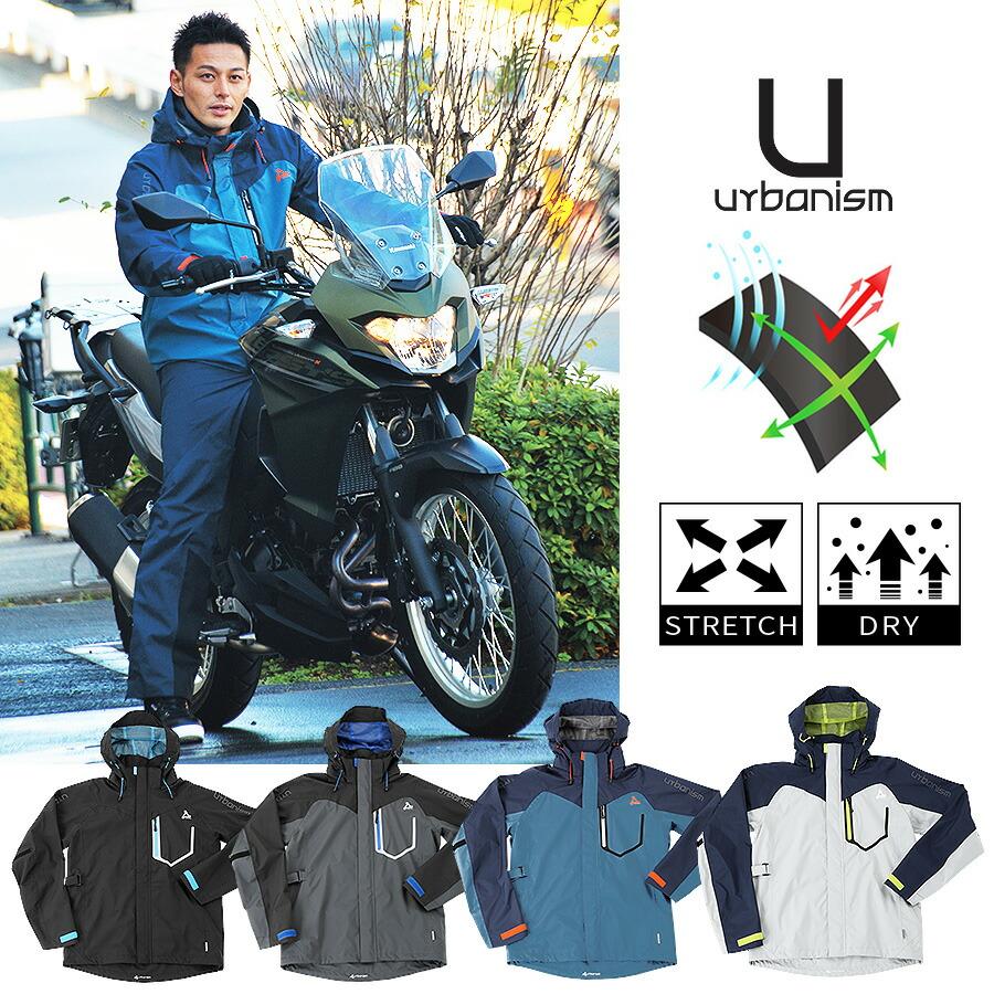 バイク用 ストレッチ レインスーツ 上下セット 耐水圧10000mm 透湿5000g/m2/24h urbanism アーバニズム UNR-301