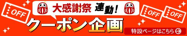 楽天スーパーSALE連動企画クーポン