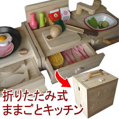 小さなママのお出かけ用木製キッチン。キャリーBOXに変身しちゃう!お出かけOK!【どこでもキッチン さくら】
