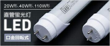 直管蛍光灯LED