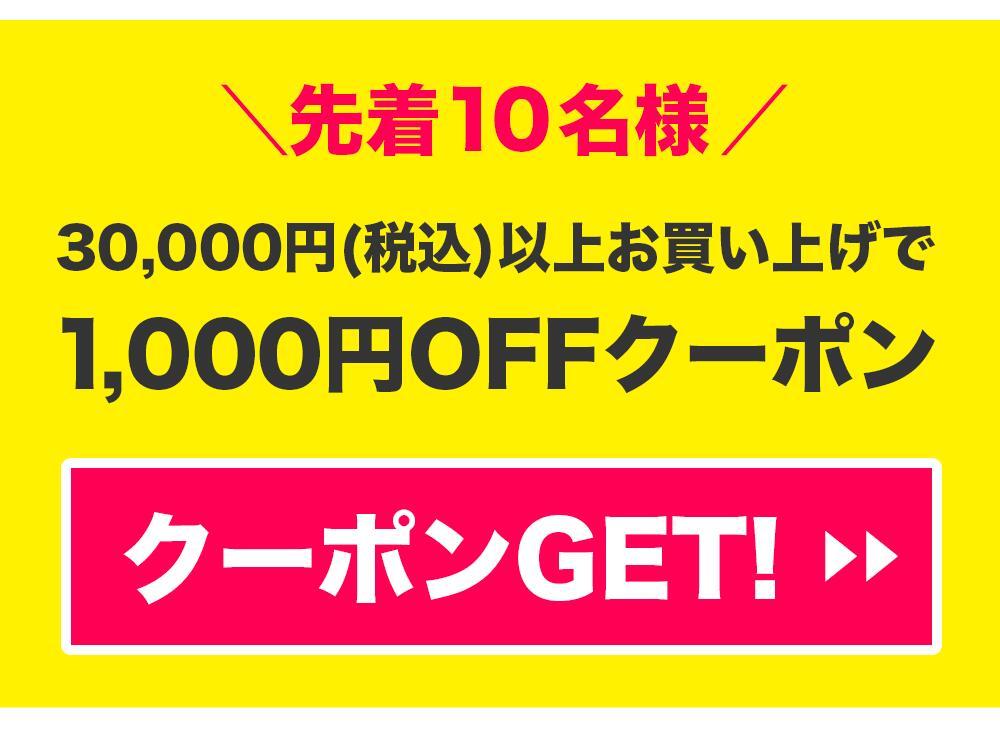 1000円 OFF