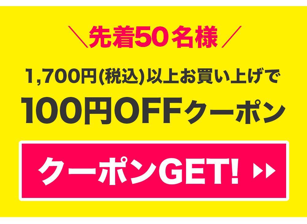 100円 OFF