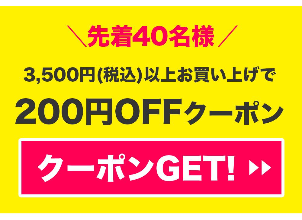 200円 OFF