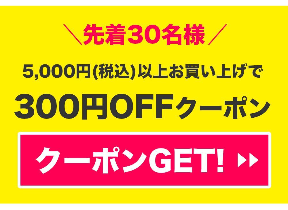 300円 OFF