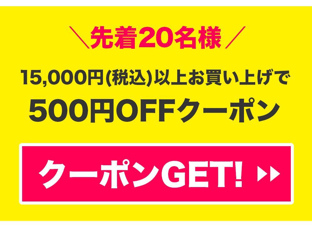 500円 OFF