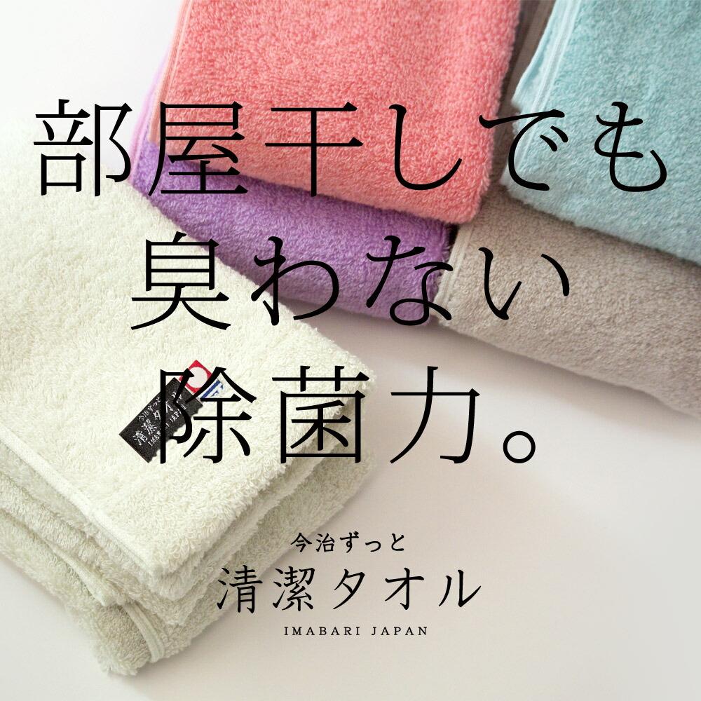 ずっと清潔タオル
