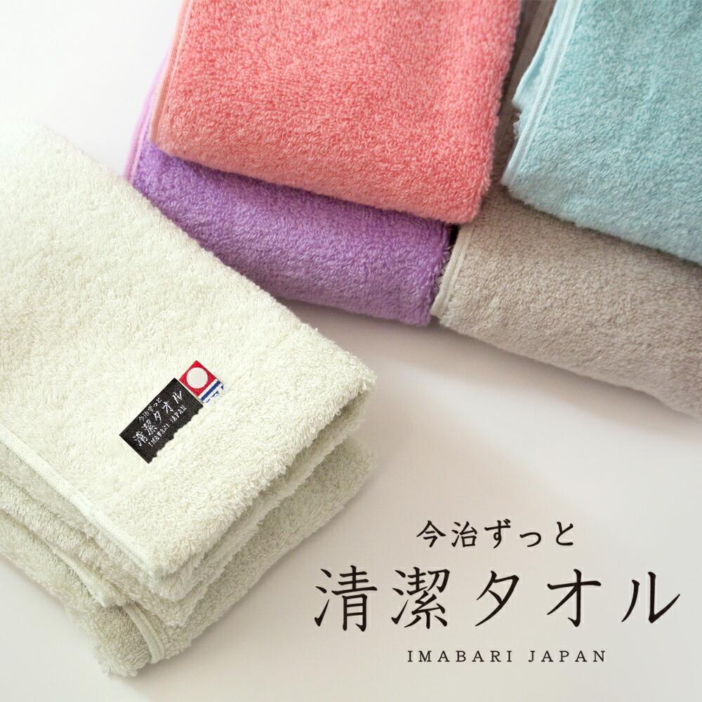 今治 タオル 臭わない【 今治 ずっと 清潔タオル 公式通販 5色 除菌 】 フェイス タオル 日本製 部屋干しでも臭わない