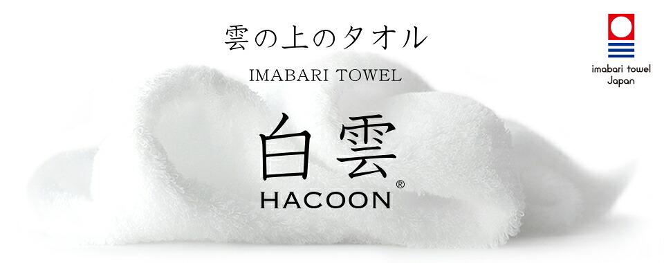 雲の上のタオル 白雲 (HACOON)