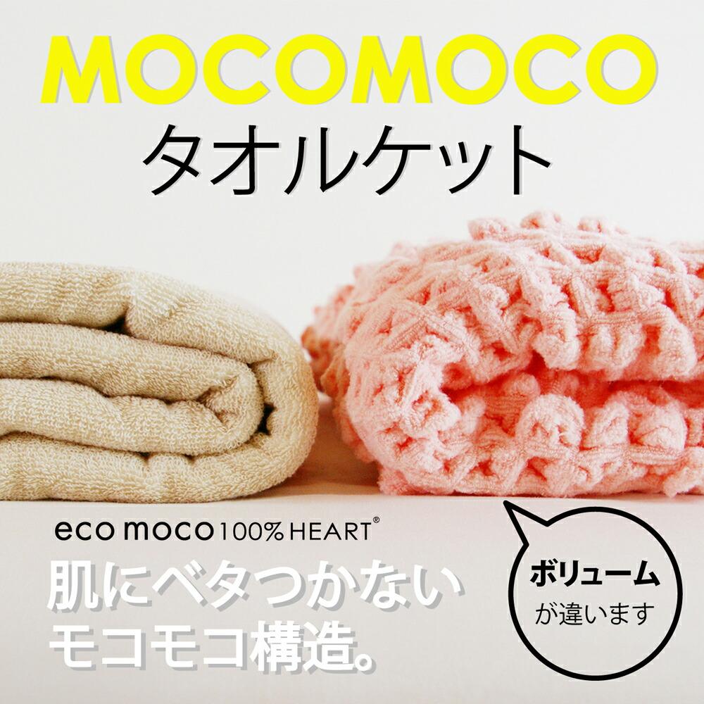 モコモコ タオルケット