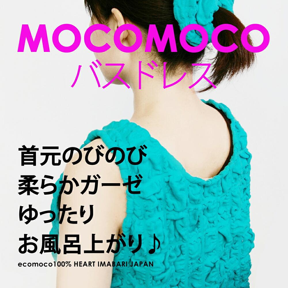 モコモコ バスドレス