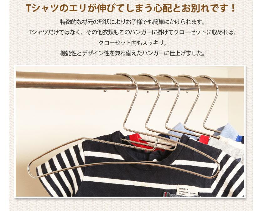 Tシャツの襟(首)が伸びない!!TAYAオリジナルハンガー<br>「子供用Tシャツハンガー」