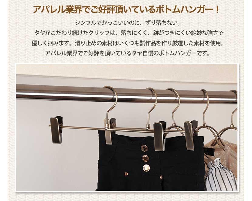 インテリア プロ仕様跡がつかない おしゃれ 5本セット レトロ 雑貨 ズボン用 ボトムハンガー BS-451r すべらない 収納 スカート アンティークゴールド ハンガー