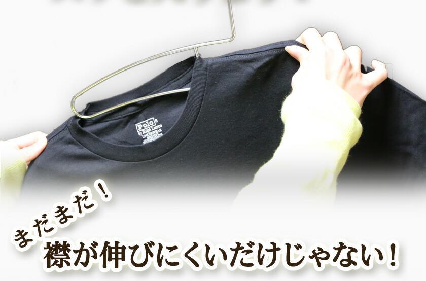 Tシャツの襟(首)が伸びない!!TAYAオリジナルハンガー「Tシャツ用ハンガー」
